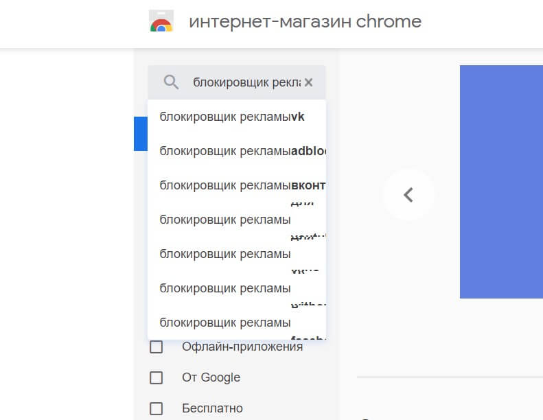 Настройка Adblocker Ultimate в Google Chrome